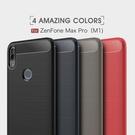 華碩 Zenfone Max Pro M1 送指環支架 拉絲軟殼 手機殼 保護殼 全包拉絲 防摔殼 保護套 碳纖維