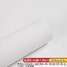 墻貼紙 純色白色墻紙自粘防水防潮加厚背景臥室溫馨宿舍傢俱墻貼客廳壁紙【快速出貨】