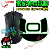 [ PC PARTY  ] 火線競技 雷蛇 Razer Deathadder Essentail 專用 滑鼠貼 鼠腳 鼠貼