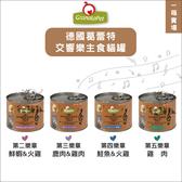 GranataPet葛雷特〔交響樂貓罐,4種口味,200g〕(一箱12入) 產地:德國