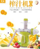 手動榨汁機家用多功能兒童迷你橙汁子手搖水果原汁機    SQ9587『毛菇小象』