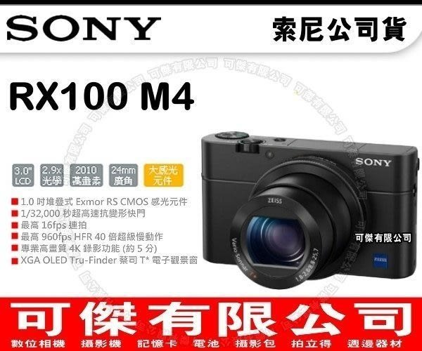 SONY RX100 M4 公司貨 翻轉機皇 蔡司鏡頭 WIFI 1吋感光 大感光元件 高畫數 可傑