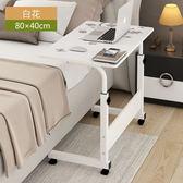 簡約可移動升降筆記本臺式電腦桌懶人床上床邊桌家宿舍學習寫字桌
