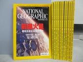 【書寶二手書T8/雜誌期刊_RGT】國家地理雜誌_2004/1~12月合售_前近火星等