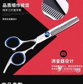 牙剪 家用美髮剪刀牙剪打薄平剪瀏海剪兒童理髮工具理髮剪刀套裝 2色【快速出貨】
