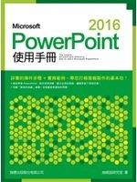 二手書博民逛書店 《Microsoft PowerPoint 2016 使用手冊》 R2Y ISBN:9863123188│施威銘研究室