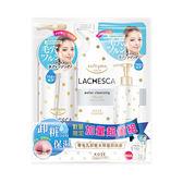 高絲Lachesca零毛孔卸粧水限量回饋組【康是美】