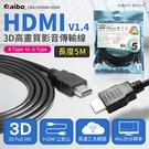 [哈GAME族]滿399免運費 可刷卡 aibo 1.4版 5米 HDMI 高畫質3D影音傳輸線 高速乙太網路 公對公