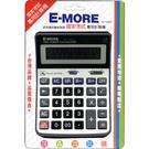 E-MORE DS-120GT計算機14x19CM
