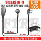 【超值10入 K型】DUAL POWER 無線電對講機專用 專業高品質耳機麥克風