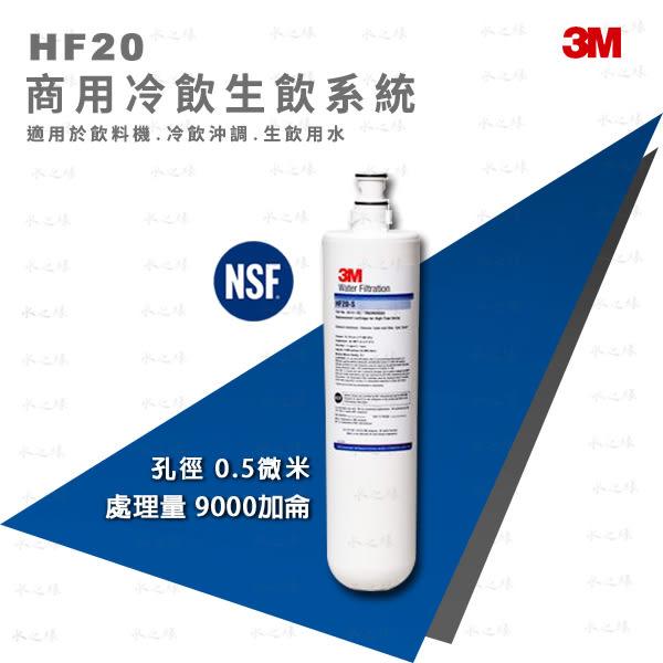 3M HF20 除菌生飲淨水器濾心✔過濾孔徑0.5微米✔商業冷飲生飲機專用✔3M原廠✔水之緣