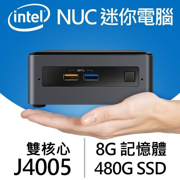 【南紡購物中心】Intel系列【mini摩托車】J4005雙核 迷你電腦(8G/480G SSD)《NUC7CJYHN1》