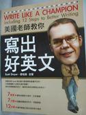 【書寶二手書T4/語言學習_XDH】美國老師教你寫出好英文_ScottDreyer