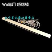 【Wii週邊】 任天堂原廠 Wii主機專用 有線接收器 紅外線 光學感應條 【中古二手商品】台中星光