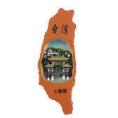 【收藏天地】台灣紀念品*寶島冰箱貼-太魯閣