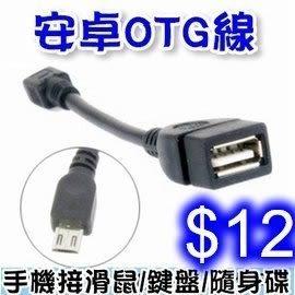 安卓V8 OTG線 11cm Micro USB OTG線 三星HTC小米 滑鼠隨身碟等通用 OTG連接線【I70】