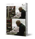 【他們在島嶼寫作】第二系列典藏版:1918(藍光+DVD+作家小傳)