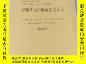二手書博民逛書店沖繩文化の源流た考ぇゐ罕見1983年【昭和59年】Y21714 沖繩縣 復歸10周年紀念行事