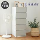 收納櫃 韓國製 置物櫃 衣櫃 塑膠櫃 【G0011】韓國SHABATH Pure極簡主義收納五層櫃40CM(灰色) 收納專科
