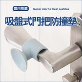 吸盤式門把防撞墊 把手 門吸 黏貼 消音 靜音 碰撞 防震 門後 牆面 把手【M085】慢思行