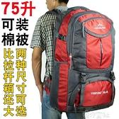 75升超大容量雙肩包男女戶外65升登山包旅行旅游特大背包行李包袋 【全館免運】
