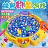 小孩子男孩女寶寶女孩益智男童兒童釣魚玩具TW【元氣少女】