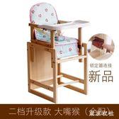 多功能實木兒童餐椅吃飯宜家餐桌座椅子嬰兒用凳 QQ8827『東京衣社』