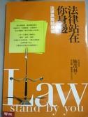 【書寶二手書T5/法律_JFJ】法律站在你身邊-法律風險防身術_施茂林