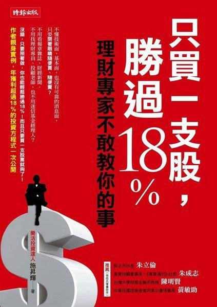 只買一支股,勝過18%:理財專家不敢教你的事