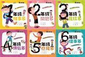 書立得-君偉上小學1-6(6冊合售)