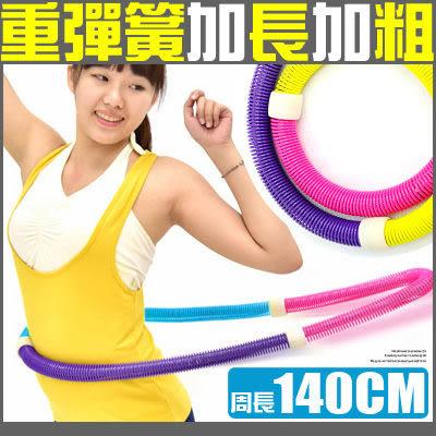 (大型)加重彈簧呼拉圈收納軟性圈彈性拉力器按摩搭鄭多燕蓮拉力帶另售瑜珈墊柱彈力繩帶抗力球
