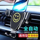 車載手機架汽車出風口萬能通用多功能重力支架車上導航支撐架