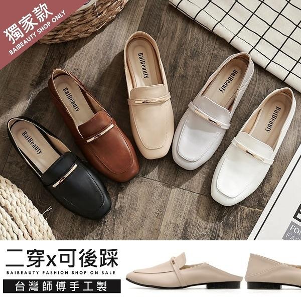 【兩種穿法】MIT可後踩 優雅金屬方頭鞋 白鳥麗子(五色任選 / 超多現貨)
