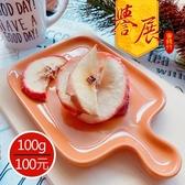 【譽展蜜餞】鮮烘蘋果乾/100g/100元