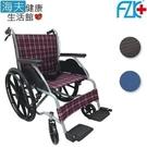 【海夫健康生活館】FZK 單層 不折背 輪椅(FZK-101)
