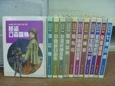 【書寶二手書T4/兒童文學_XEZ】怪盜亞森羅蘋_濟公傳_中國節日由來等_共12本合售