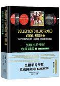黑膠唱片聖經收藏圖鑑(III)倫敦 笛卡唱片