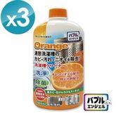 橘油液態洗衣槽專用清洗劑(600ml/瓶)3入組