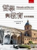 哲學與教育:基督教觀點