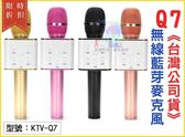 【尋寶趣】台灣公司貨 Q7 無線藍芽麥克風 雙喇叭 行動KTV 卡拉OK 手機藍牙喇叭 KTV-Q7