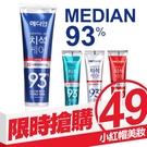 韓國 Median 93% 強效淨白去垢牙膏 120g 升級版 四款可選 多重護理牙膏【小紅帽美妝】