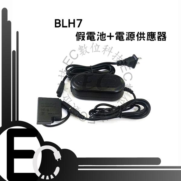 【EC數位】BLH7E 假電池電源變壓器組 GM5 GF8 GF7 LX10 外接電源 BLH7