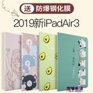2019新款ipadair3保護套蘋果平板電腦10.5英寸超薄全包pad殼A2152款硅膠軟殼 快速出貨