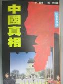 【書寶二手書T7/政治_OKS】中國真相_伊銘