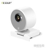 網路攝像頭 1080P高清電腦網路直播補光美顏攝像頭網課視頻遠程USB數碼攝像頭
