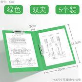 5個裝A4文件夾雙夾強力辦公用品【聚寶屋】