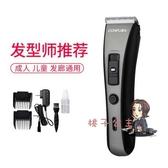 理髮器 剃頭刀電推剪電動神器電推子自己剪充電式成人兒童家用