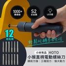 小米有品 HOTO 小猴直柄電動螺絲刀 螺絲起子 電鑽 附收納包 多功能螺絲 米字螺絲