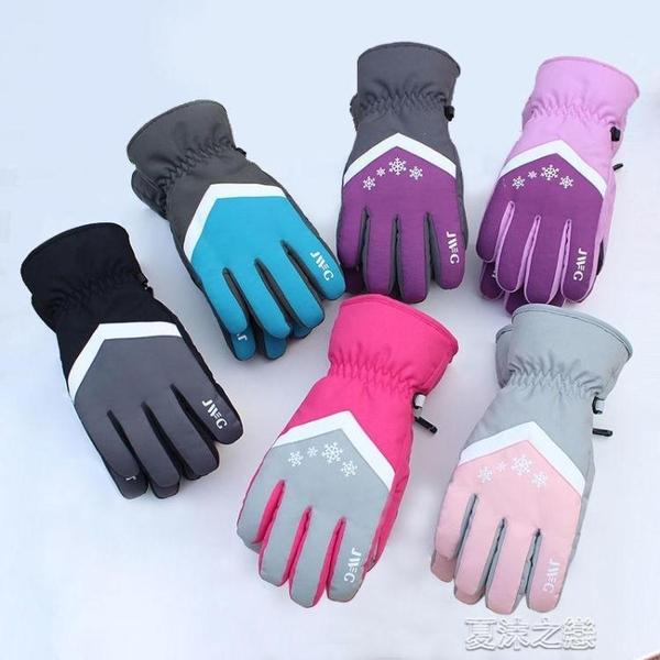 兒童滑雪手套 滑雪手套兒童手套學生中大童男小學生女孩初中騎車手套 快速出貨