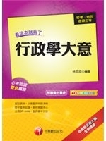 二手書博民逛書店 《行政學大意--看這本就夠了 》 R2Y ISBN:9863154504│林志忠